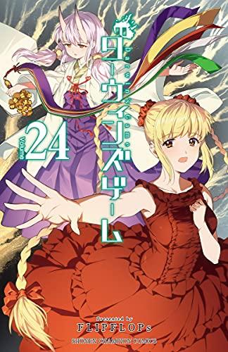 ダーウィンズゲーム 24 (少年チャンピオン・コミックス)