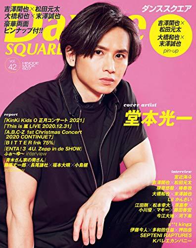 Dance SQUARE Vol.42 表紙:堂本光一