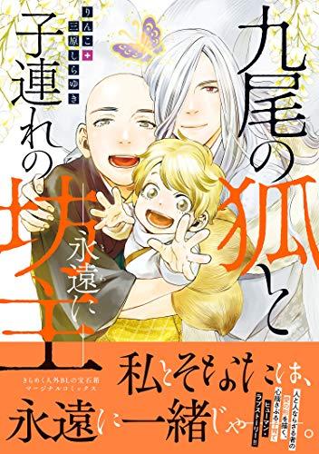 九尾の狐と子連れの坊主―永遠に― 【Kindle限定特典付き】 (コミックマージナル)