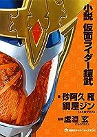 小説 仮面ライダー鎧武 (講談社キャラクター文庫)