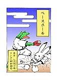 Baseball (Japanese Edition)