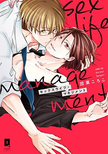 セックスライフ・マネジメント (リキューレコミックス)