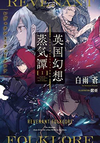 英国幻想蒸気譚I ‐レヴェナント・フォークロア‐