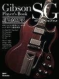 ギブソンSGプレイヤーズ・ブック (リットーミュージック・ムック)