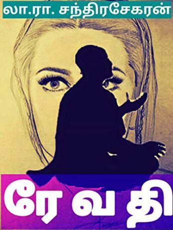ரேவதி (Tamil Edition) PDF Download