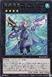 遊戯王 BODE-JP047 魔鍵憑霊-ウェパルトゥ (日本語版 レア) バースト・オブ・デスティニー