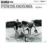 石川真生写真集 FENCES,OKINAWA (沖縄写真家シリーズ 琉球烈像 第5巻)