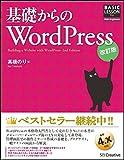 基礎からのWordPress 改訂版 (BASIC LESSON For Web Engineers)