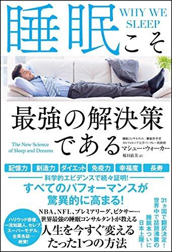睡眠こそ最強の解決策である キース・ラボアの人生を変えた本は「睡眠こそ最強の解決策である」キース・ラボアの人生を変えた本は「睡眠こそ最強の解決策である」 世界の有名起業家・投資家の「人生が変わった本」の一覧まとめ! オススメの人気本。