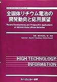全固体リチウム電池の開発動向と応用展望 (エレクトロニクスシリーズ)