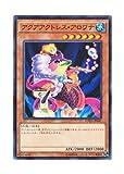 遊戯王 日本語版 CPD1-JP041 Aquaactress Arowana アクアアクトレス・アロワナ (ノーマル)