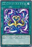遊戯王 第11期 AC01-JP036 LL-バード・ストライク
