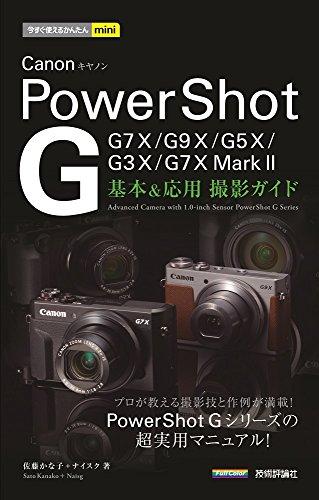 今すぐ使えるかんたんmini Canon PowerShot G 基本&応用 撮影ガイド G7 X Mark II/G7 X/G9 X/G5 X/G3 X完全対応