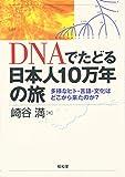 DNAでたどる日本人10万年の旅―多様なヒト・言語・文化はどこから来たのか?