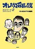 オレたち将棋ん族〈エピソード2〉2010-2012
