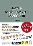 51yXpwqD8UL. SL160  - 【体験記】僕がTOEIC835点を取るまでに実際に使った参考書と勉強法