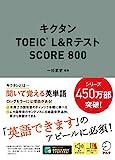 51yXpwqD8UL. SL160  - 【2020年版】TOEIC対策 単語帳の決定版 キクタンシリーズ