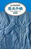 2020年版 山川歴史手帳