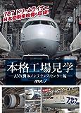 本格工場見学~ANA機体メンテナンスセンター編~特別収録 787 DreamLiner 徹底解剖 DVD