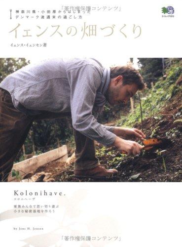 イェンスの畑づくり―神奈川県・小田原からはじまったデンマーク流週末の過ごし方 (エイムック 1513)