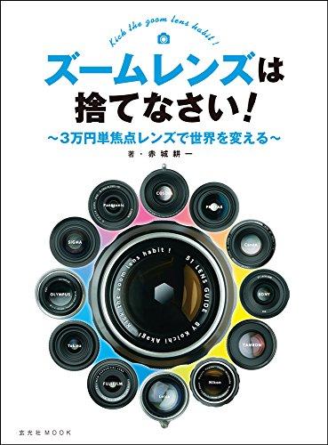 ズームレンズは捨てなさい! 〜3万円単焦点レンズで世界を変える〜