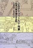 ふるさと・フィールド・列車―台湾人類学者の半生記