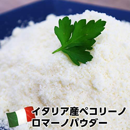 イタリア産ペコリーノロマーノパウダー500g Pecorino Romano cheese powder 500g