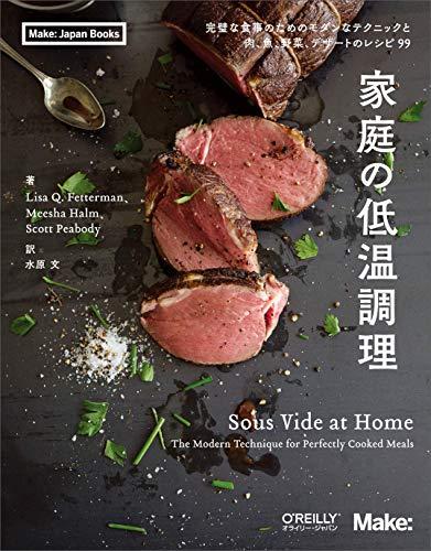 家庭の低温調理 ―完璧な食事のためのモダンなテクニックと肉、魚、野菜、デザートのレシピ99 (Make: Japan ...