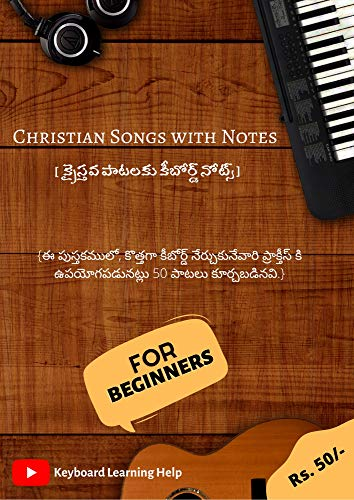 Christian Songs with Notes: For very beginners.. Telugu and English songs Included.