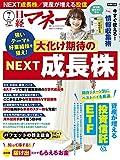 日経マネー 2021年 7 月号[雑誌] 大化け期待のNEXT 成長株 [表紙]広瀬すず