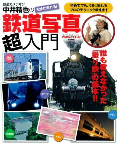 中井精也の鉄道写真超入門―誰も教えなかった「撮り鉄」の基本!! (Gakken Camera Mook)