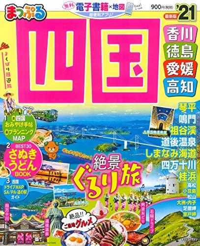 まっぷる 四国'21 (マップルマガジン 四国 1)