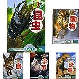 学研の図鑑LIVEシリーズ 5冊セット(昆虫・動物・恐竜・宇宙・鳥)
