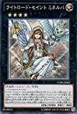 遊戯王 CORE-JP083-SR 《ライトロード・セイント ミネルバ》 Super