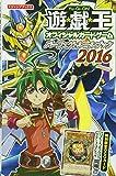 遊☆戯☆王OCG パーフェクトルールブック 2016 (Vジャンプブックス(書籍))