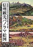 信州観光パノラマ絵図 鳥瞰図でたどる大正~昭和初期の鉄道・山岳・温泉
