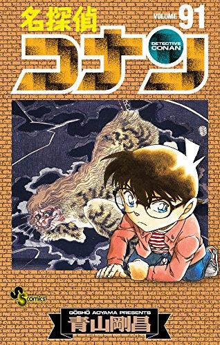 名探偵コナン (91) (少年サンデーコミックス)
