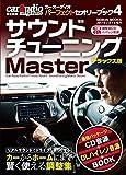 サウンドチューニングマスター デラックス版 カーオーディオパーフェクトセオリーブック4 CD付き (GEIBUN MOOKS)