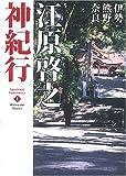 江原啓之神紀行 1  伊勢・熊野・奈良 スピリチュアル・サンクチュアリシリーズ