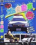 ハイビジョン ザ・自動車 スペシャルバージョン [DVD]