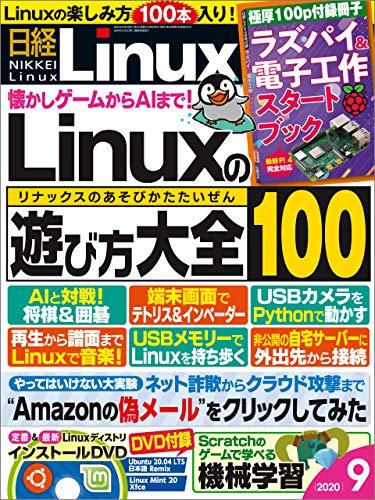 日経Linux(リナックス) 2020年9月号 [雑誌]