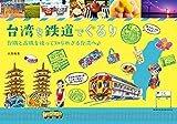 台湾を鉄道でぐるり (地球の歩き方BOOKS)