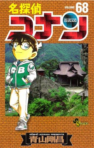 名探偵コナン (68) (少年サンデーコミックス)