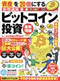 資産を20倍にするビットコイン〈仮想通貨〉投資最新理論 (扶桑社ムック)