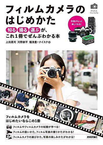 フィルムカメラのはじめかた ~「知る・撮る・選ぶ」が、これ1冊でぜんぶわかる本 (かんたんフォトLife)