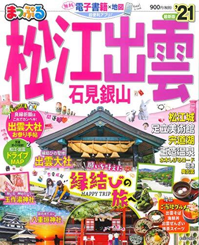 まっぷる 松江・出雲 石見銀山'21 (マップルマガジン 中国 3)