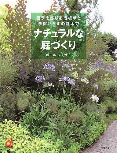 ナチュラルな庭づくり―四季を感じる宿根草と手間いらずの庭木で (主婦の友αブックス)