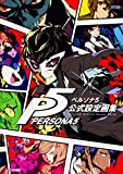 Persona 5 Official Design Works Artbook