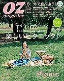 OZmagazine (オズマガジン) 2016年 06月号 [雑誌]
