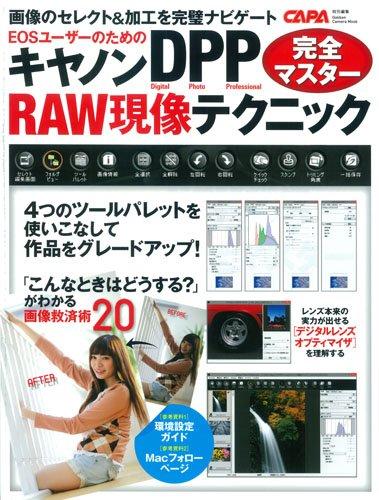 キヤノンDPP RAW現像テクニック完全マスター (Gakken Camera Mook)